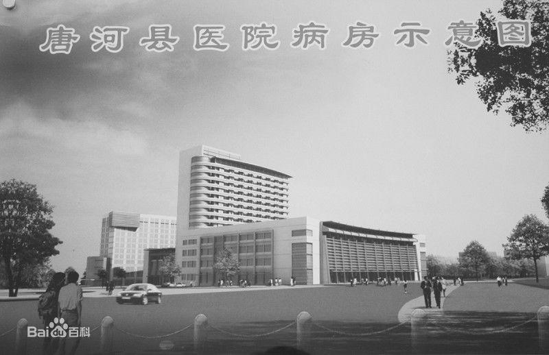 唐河县人民医院