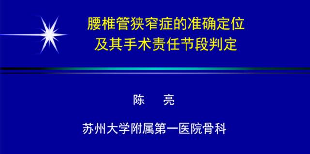 <b>腰椎管狭窄症的准确定位及其手术责任节段判定</b>
