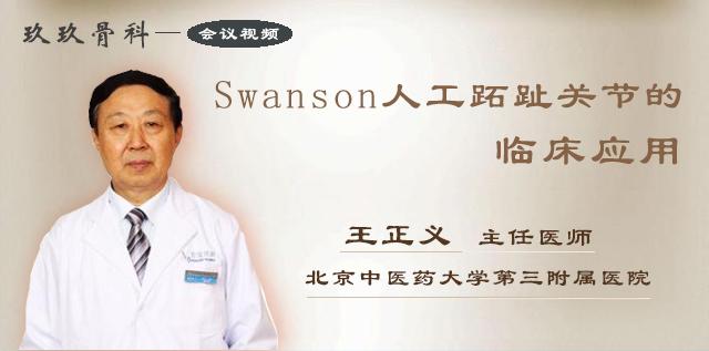 <b>Swanson人工跖趾关节的临床应用</b>