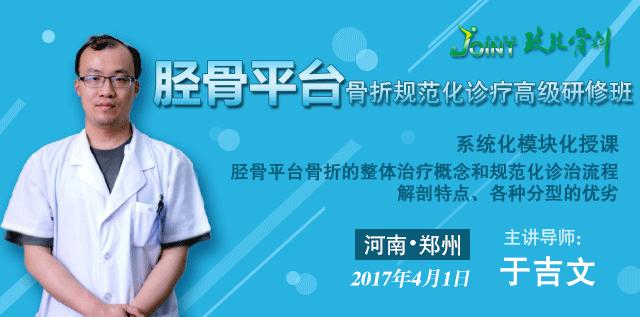 【本期已结束】胫骨平台骨折规范化诊疗高级研修班
