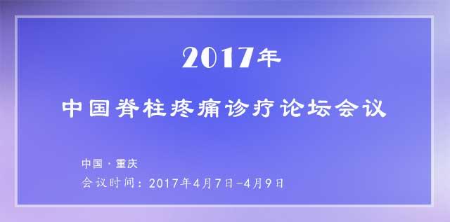 2017中国脊柱疼痛诊疗论坛会议&在线报名