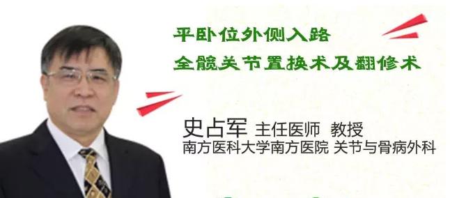 【本期已结束】史占军教授:平卧位外侧入路全髋关节置换术及翻修术