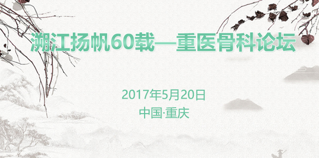 """""""溯江扬帆60载——重医万博手机iOS论坛"""""""