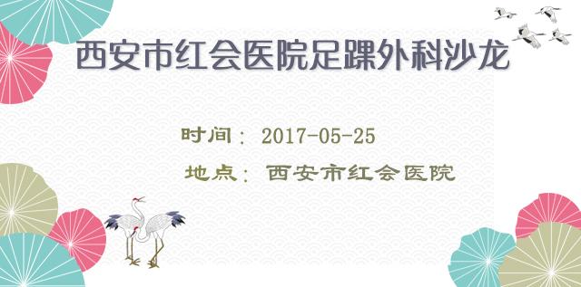 西安市红会医院ManbetX手机版登录manbetx万博体育平台沙龙