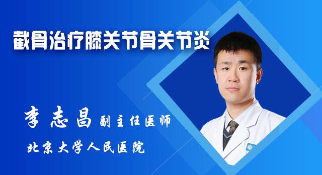 <b>第一百零七讲:膝关节骨关节炎的截骨治疗</b>