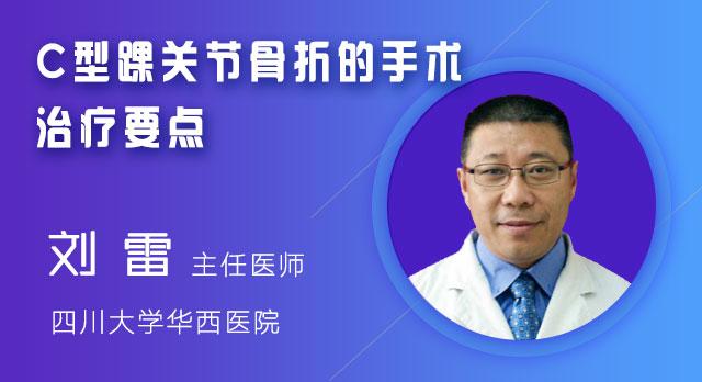 <b>C型踝关节骨折的手术治疗要点</b>