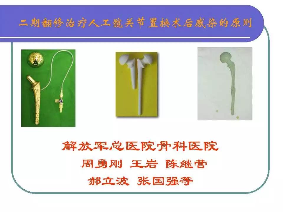 周勇刚教授:二期翻修治疗人工髋关节置换术后感染的原则