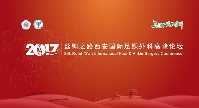 丝绸之路西安国际ManbetX手机版登录manbetx万博体育平台高峰论坛②