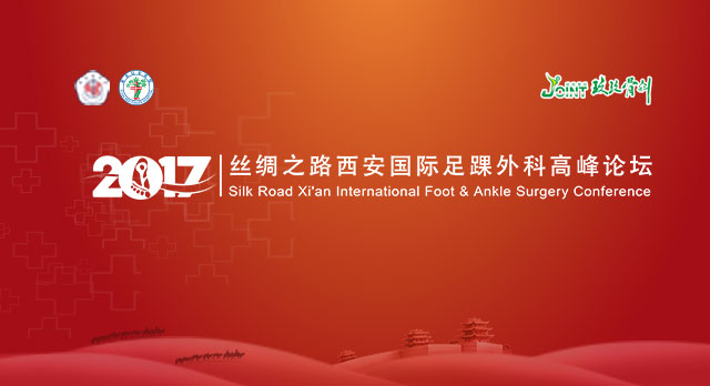 <b>丝绸之路西安国际ManbetX手机版登录manbetx万博体育平台高峰论坛⑧                                    </b>