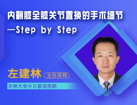 <b>第一百一十三讲:内翻膝全膝关节置换的手术细节——Step by Step</b>