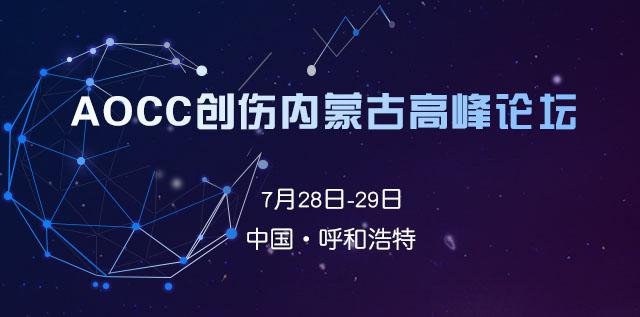<b>AOCC内蒙古创伤高峰论坛</b>