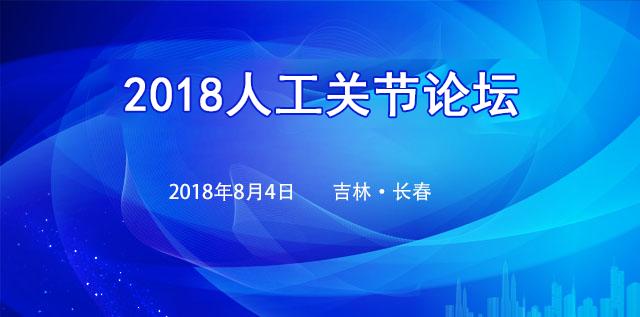 2018人工关节论坛