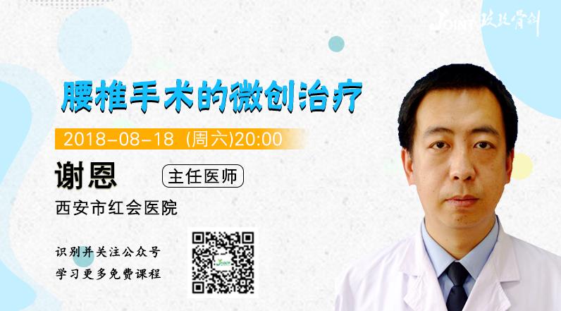 <b>第一百二十四讲:腰椎手术的微创治疗</b>