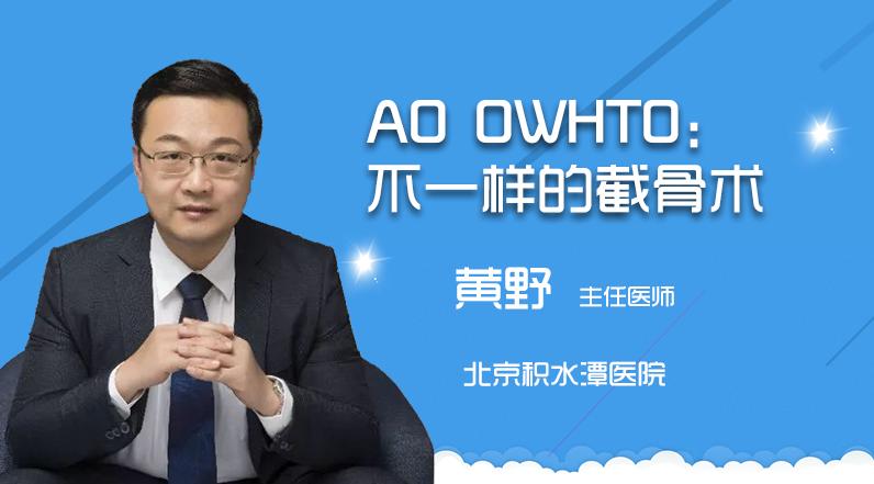 AO OWHTO:不一样的截骨术