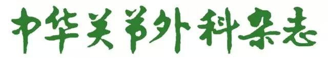 《中华关节manbetx万博体育平台杂志(电子版)》简介