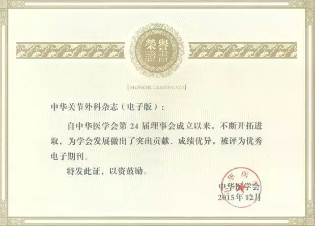 《中国关节置换manbetx万博体育平台学20年》系列报道!