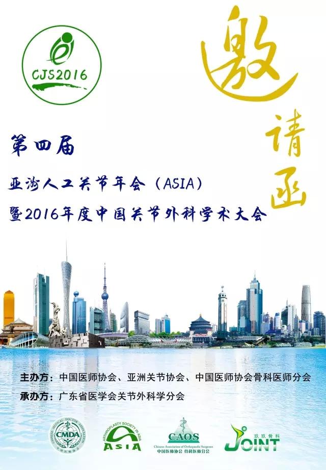 第四届亚洲人工关节年会(ASIA)暨2016年度中国关节manbetx万博体育平台学术大会将于 2016.9.1