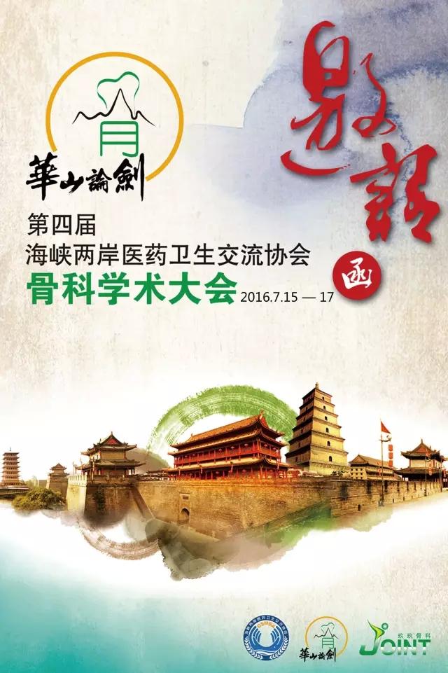 第四届海峡两岸医药卫生交流协会万博手机iOS学术大会将于 2016.7.15-17在西安召开!