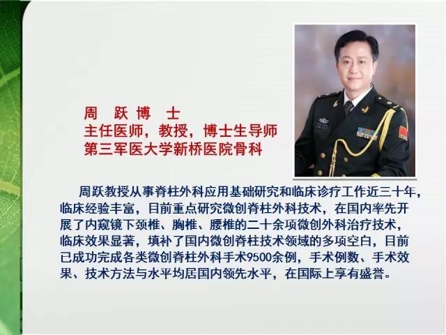 第三军医大学新桥医院万博手机iOS主任医师周跃教授传记!