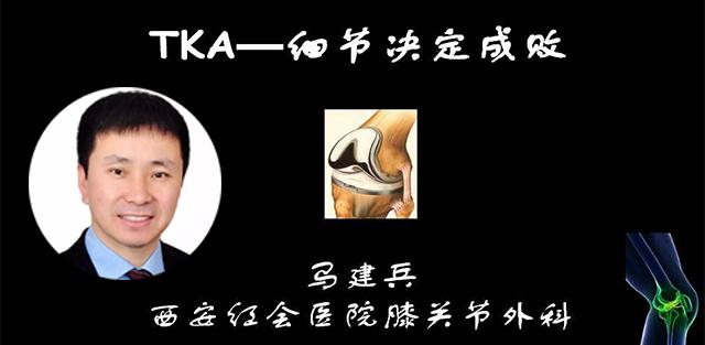 第三讲:TKA-细节决定成败