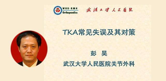 第五讲:TKA常见失误及其对策