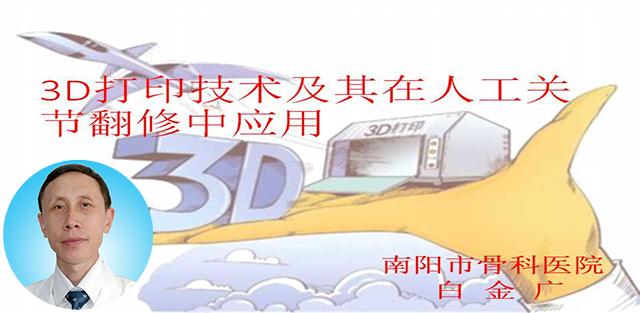 第八讲:3D打印技术及其在人工关节翻修中应用