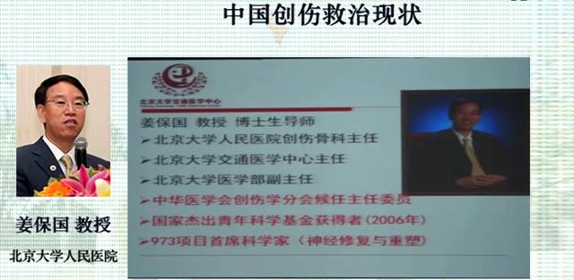 中国创伤救治现状