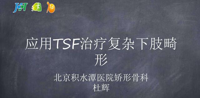 <b>第十六讲:应用TSF治疗复杂下肢畸形</b>