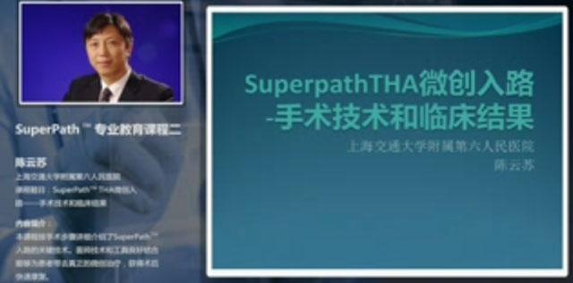 Superpath THA微创入路手术技术和临床结果