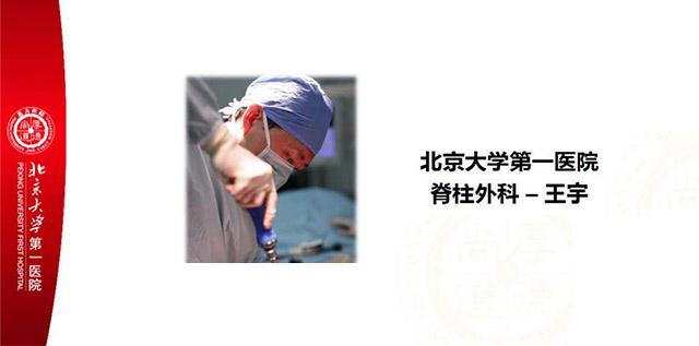 第二十三讲:HALO架(头盆)牵引治疗重度脊柱侧弯