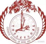 【学术共识】中国髋、 膝关节置换术加速康复 — 合并心血管疾病患者 围术期