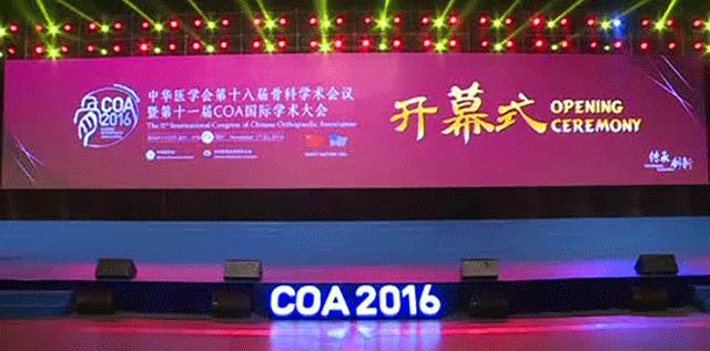 <b>开幕式回看:第十一届COA国际学术大会</b>