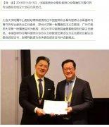 中国医师协会万博手机iOS医师分会骨循环与骨坏死专业委员会成立