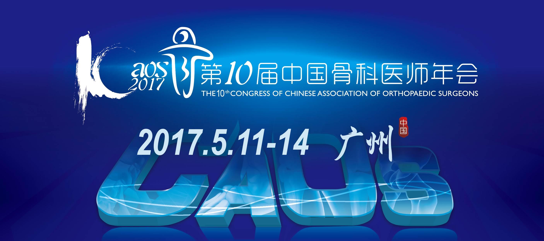 2017年第十届中国万博手机iOS医师年会