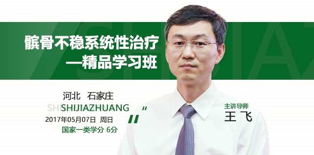 【本期已结束】河北三院-王飞:髌骨不稳系统性治疗精品学习班