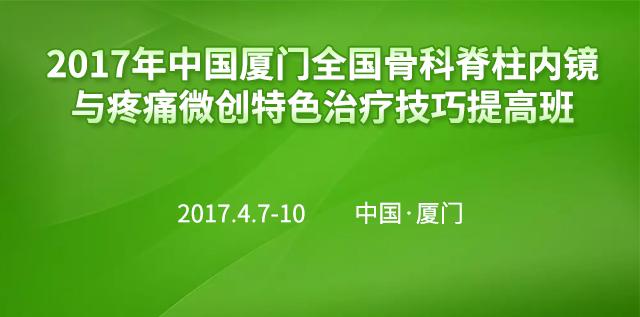 2017年中国厦门全国万博手机iOS脊柱内镜与疼痛微创特色治疗技巧提高班
