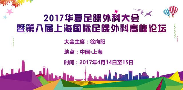 2017华夏ManbetX手机版登录manbetx万博体育平台大会暨第八届上海国际ManbetX手机版登录manbetx万博体育平台高峰论坛