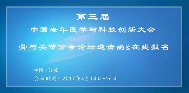 第三届中国老年医学与科技创新大会,骨与关节分会论坛邀请函&在线报名