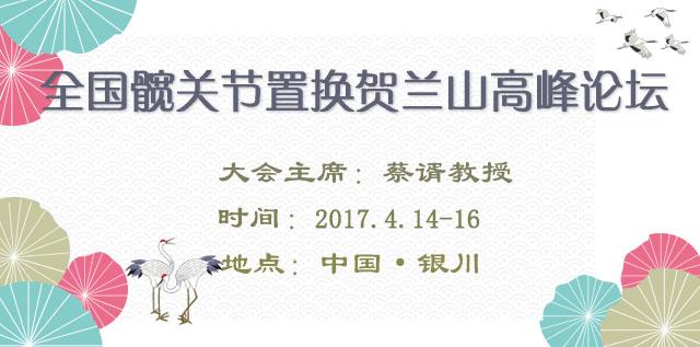 全国髋关节置换贺兰山高峰论坛会议通知