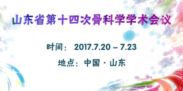 山东省第十四次万博手机iOS学学术会议