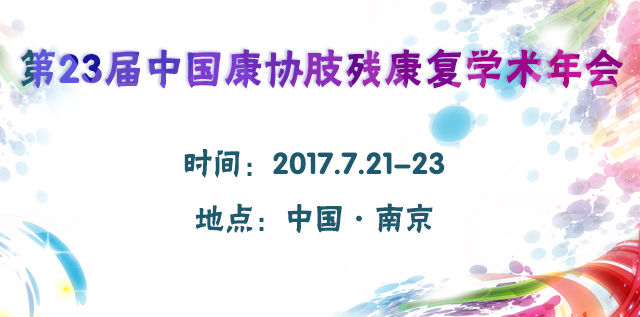 第23届中国康协肢残康复学术年会