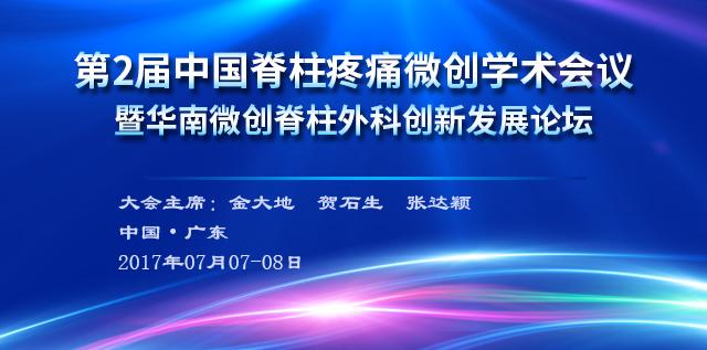 第2届中国脊柱疼痛微创学术会议暨华南微创脊柱manbetx万博体育平台创新发展论坛