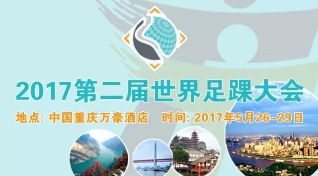 第二届世界ManbetX手机版登录大会