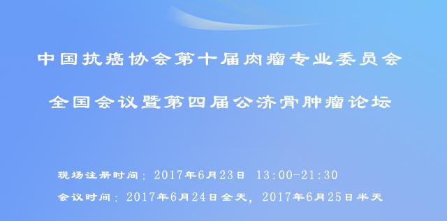 中国抗癌协会第十届肉瘤专业委员会全国会议暨第四届公济骨肿瘤论坛&在线