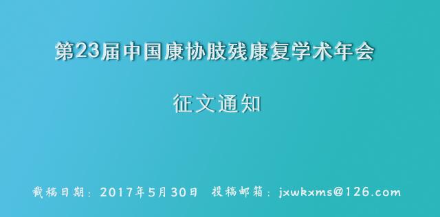 第23届中国康协肢残康复学术年会征文通知