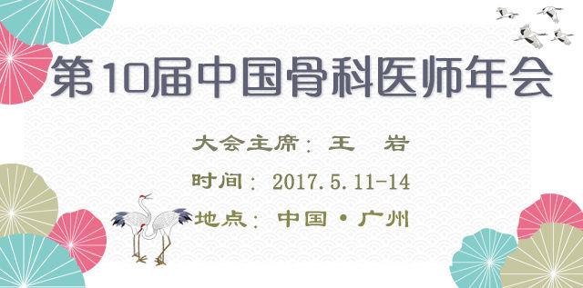 第十届中国万博手机iOS医师年会