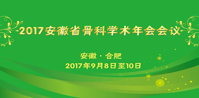 2017安徽省万博手机iOS学术年会会议