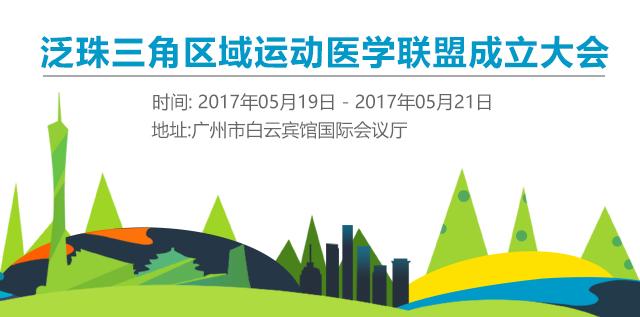泛珠三角区域运动医学联盟成立大会