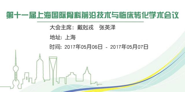 第十一届上海国际万博手机iOS前沿技术与临床转化学术会议