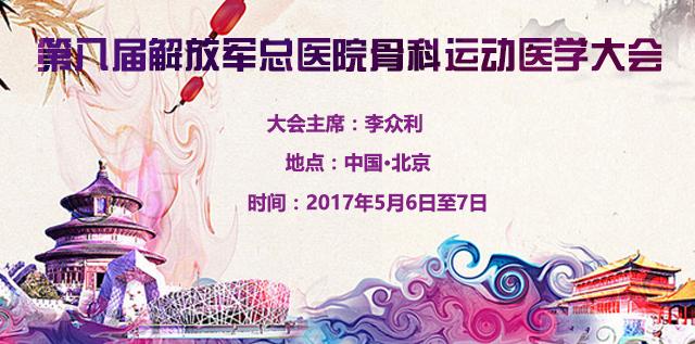 第八届解放军总医院万博手机iOS运动医学大会